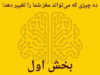 ده قدم به بهبود مغز - قسمت اول