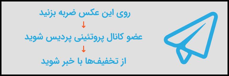 کانال تلگرام پروتئین پردیس